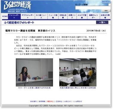 http://www.fukuoka-keizai.co.jp/content/asp/dejikame/dejikame_detail.asp?PageID=20&Knum=3152&PageType=top1