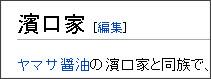 http://ja.wikipedia.org/wiki/%E3%83%92%E3%82%B2%E3%82%BF%E9%86%A4%E6%B2%B9