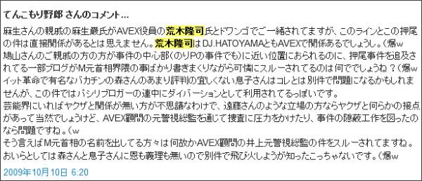 http://webcache.googleusercontent.com/search?q=cache:bPEuyar3bmgJ:tokumei10.blogspot.com/2009/10/blog-post_8314.html+site:tokumei10.blogspot.com+%E8%8D%92%E6%9C%A8%E9%9A%86%E5%8F%B8&cd=1&hl=ja&ct=clnk&gl=jp