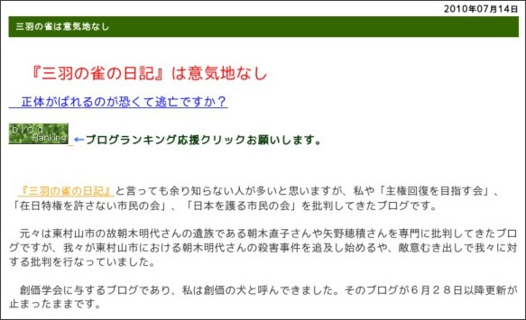 http://blog.livedoor.jp/the_radical_right/archives/52520500.html