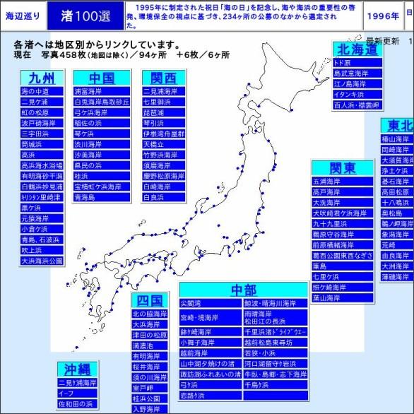 http://members2.jcom.home.ne.jp/hiromi.naka/nagisa/hyosi/nagihyousi.html