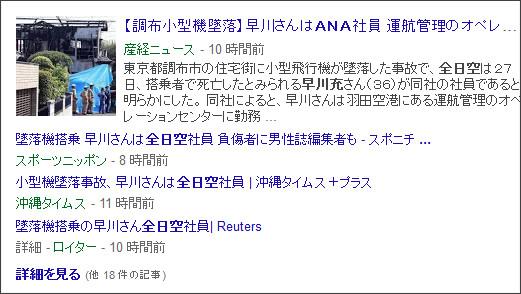 https://www.google.co.jp/search?hl=ja&gl=jp&tbm=nws&authuser=0&q=%E5%85%A8%E6%97%A5%E7%A9%BA&oq=%E5%85%A8%E6%97%A5%E7%A9%BA&gs_l=news-cc.3..43j43i53.1635.8658.0.9594.16.3.0.13.0.0.137.381.0j3.3.0...0.0...1ac.dsL9D3OeWJE#hl=ja&gl=jp&authuser=0&tbm=nws&q=%E6%97%A9%E5%B7%9D%E5%85%85%E3%80%80%E5%85%A8%E6%97%A5%E7%A9%BA