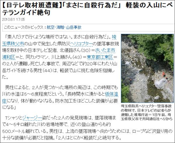 http://sankei.jp.msn.com/affairs/disaster/100801/dst1008011706023-n1.htm