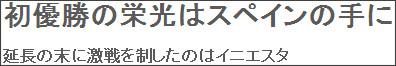 http://www.goal.com/jp/match/43239/%E3%82%AA%E3%83%A9%E3%83%B3%E3%83%80-vs-%E3%82%B9%E3%83%9A%E3%82%A4%E3%83%B3/report