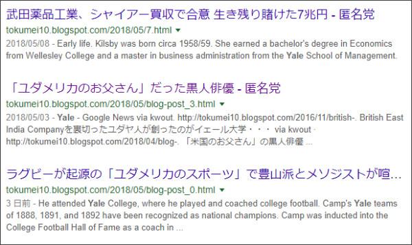 https://www.google.co.jp/search?q=site://tokumei10.blogspot.com+Yale&source=lnt&tbs=qdr:m&sa=X&ved=0ahUKEwjjnP3z0pLbAhXJwlQKHSMjDNMQpwUIHw&biw=1161&bih=847