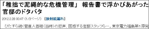 http://sankei.jp.msn.com/science/news/120228/scn12022800470007-n1.htm