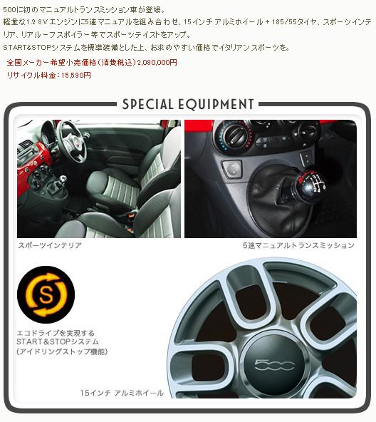 http://www.fiat-auto.co.jp/newsrelease_12_sport.html