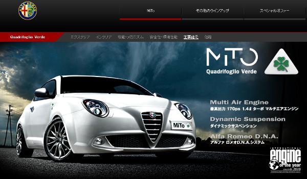 http://jp.alfaromeo-jp.com/mito_qv/spec.html