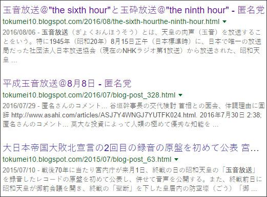 https://www.google.co.jp/#q=site:%2F%2Ftokumei10.blogspot.com+%E7%8E%89%E9%9F%B3%E6%94%BE%E9%80%81