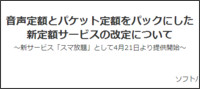 http://www.softbank.jp/corp/group/sbm/news/press/2014/20140401_02/