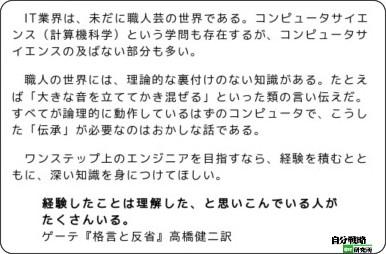 http://el.jibun.atmarkit.co.jp/yokoyama/2010/04/post-e096.html