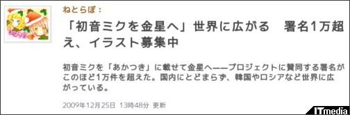 http://www.itmedia.co.jp/news/articles/0912/25/news035.html