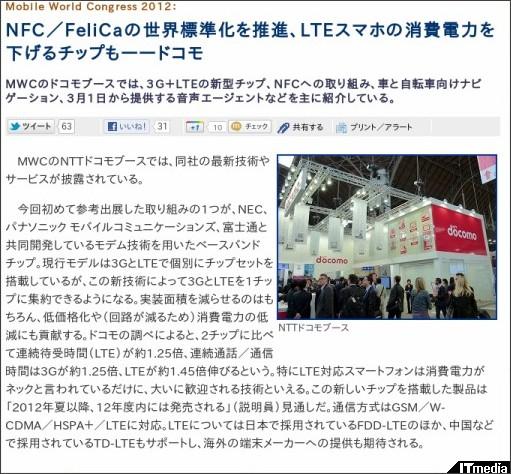 http://plusd.itmedia.co.jp/mobile/articles/1203/01/news027.html