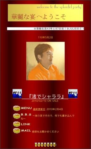 http://www.geocities.jp/julie0028jp/index.html
