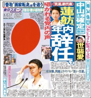 http://www.tokyo-sports.co.jp/newspaper/%EF%BC%99%E6%9C%88%EF%BC%91%EF%BC%95%E6%97%A5%EF%BC%88%E6%9C%A8%EF%BC%89%E7%99%BA%E8%A1%8C-2/