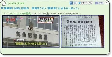 http://blog.livedoor.jp/dqnplus/archives/1782043.html