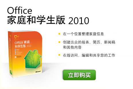 http://office.microsoft.com/zh-cn/home-and-student/