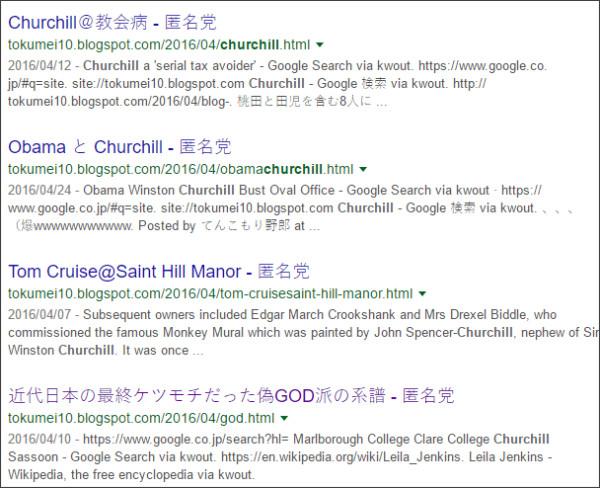 https://www.google.co.jp/#q=site:%2F%2Ftokumei10.blogspot.com+Churchill