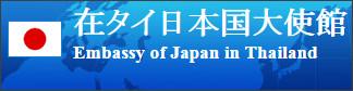 http://www.th.emb-japan.go.jp/jp/news/150817.htm