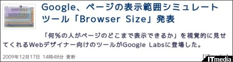 http://www.itmedia.co.jp/enterprise/articles/0912/17/news059.html