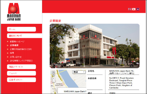http://www.maruhanjapanbank.com/jp/about-us/corporate-profile