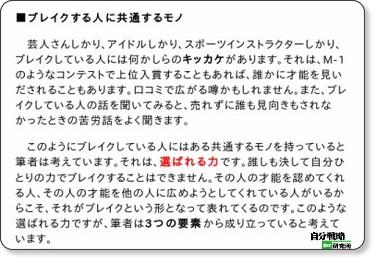 http://el.jibun.atmarkit.co.jp/career/2013/05/5133-7f73.html