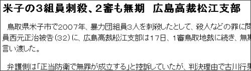 http://www.47news.jp/CN/200902/CN2009021701000244.html