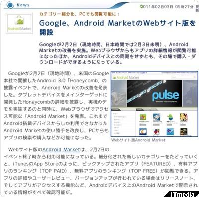 http://plusd.itmedia.co.jp/mobile/articles/1102/03/news016.html