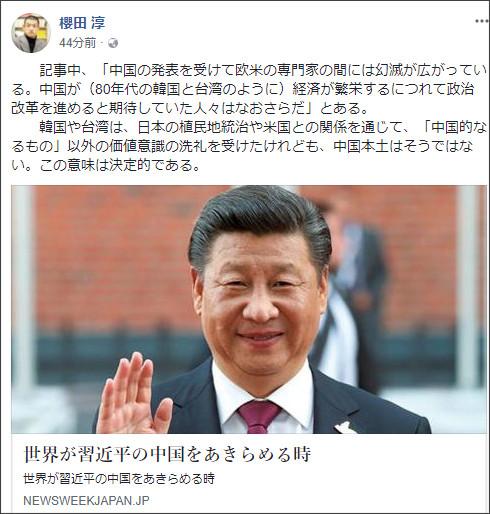 https://www.facebook.com/jun.sakurada.54/posts/1915711561902111