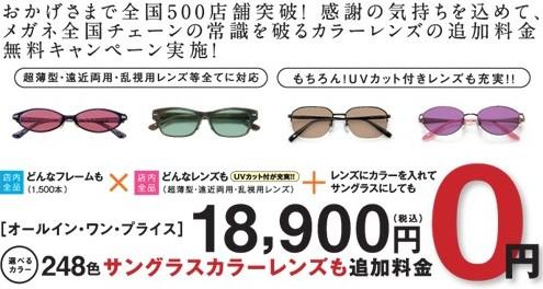 http://www.meganeichiba.jp/otokuinfo/enjoy.html