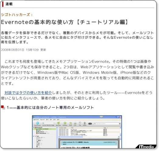 http://www.itmedia.co.jp/bizid/articles/0808/01/news051.html