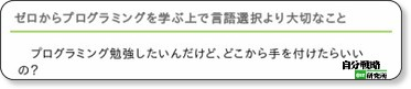 http://el.jibun.atmarkit.co.jp/azk/2013/05/post-10fc.html