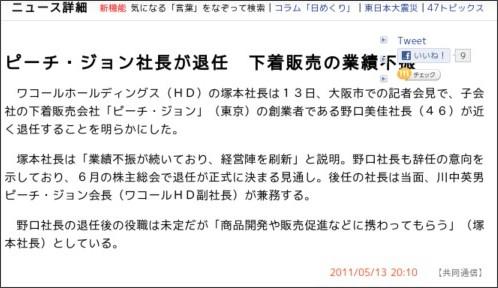 http://www.47news.jp/CN/201105/CN2011051301000928.html
