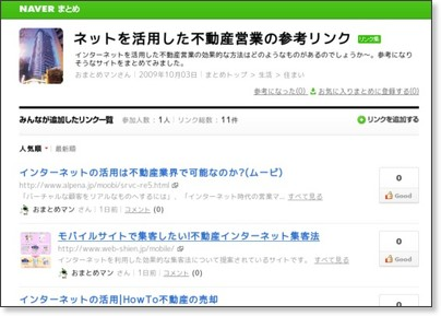 http://matome.naver.jp/odai/2125455005174615876
