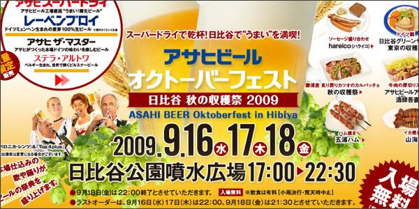http://www.oktoberfest.jp/