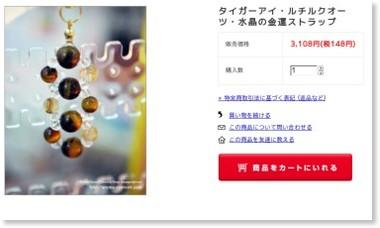 http://aromaventvert.shop-pro.jp/?pid=26236483