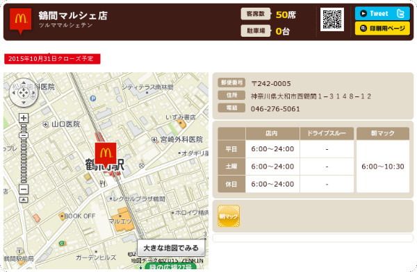 http://www.mcdonalds.co.jp/shop/map/map.php?strcode=14685