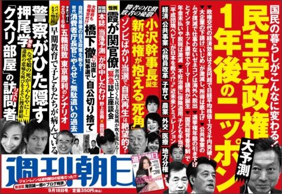 http://publications.asahi.com/syukan/nakazuri/image/20090918.jpg