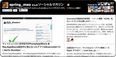 http://socialmag.jp/spring_mao