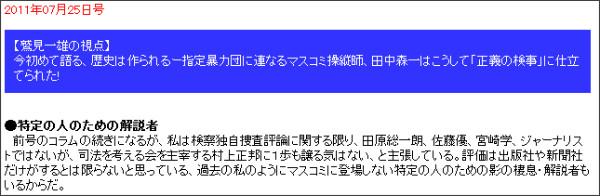 http://www.shihoujournal.co.jp/colum/110725_1.html