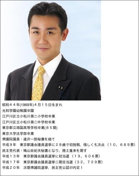 http://www.hatsushika.net/static.php?page=static_prof