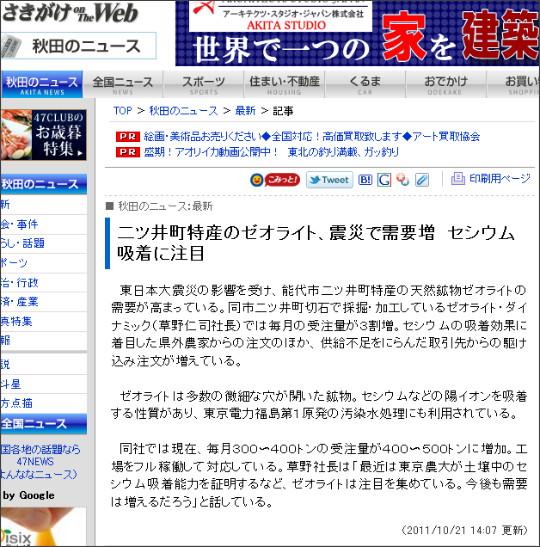 http://www.sakigake.jp/p/akita/news.jsp?kc=20111021h