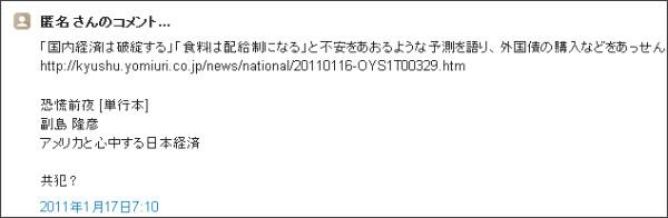 http://tokumei10.blogspot.com/2011/01/blog-post_2967.html