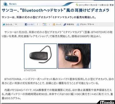 http://plusd.itmedia.co.jp/pcuser/articles/1201/20/news071.html