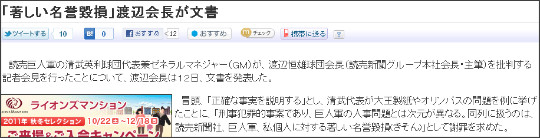 http://www.yomiuri.co.jp/sports/npb/news/20111112-OYT1T00823.htm