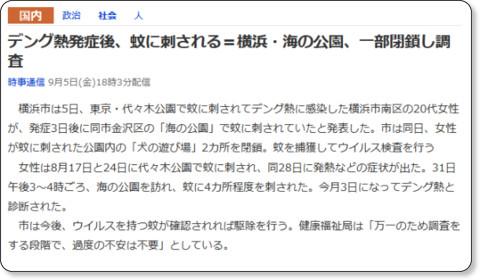 http://headlines.yahoo.co.jp/hl?a=20140905-00000112-jij-soci