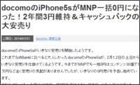 http://smaho-dictionary.net/2014/01/iphone5s-mnp-0yen/