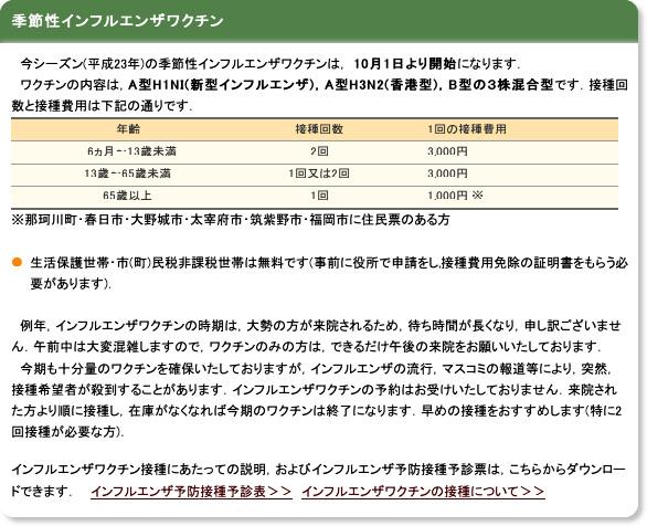 http://www.nkoya.jp/vaccination.html#vac03