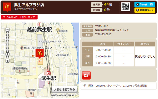 http://www.mcdonalds.co.jp/shop/map/map.php?strcode=18512