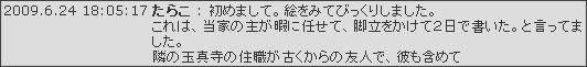 http://pub.ne.jp/oudoiro/?entry_id=1497107